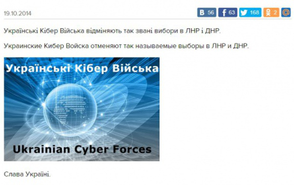 ukrainian.cyber.army.hacks.dnr.website